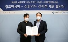 신한카드, 플랫폼 노동자 소득 先정산 서비스 도입 추진