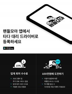VCNC, 대리운전 드라이버 앱 출시…28일 '타다 대리' 운영 시작