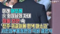 미래 아모레 女 회장님의 자태, 철통 보안 속 '진주 귀걸이에 흰색 마스크'…서민정♥홍정환의 극비 결혼식