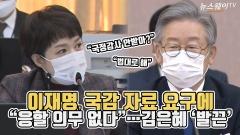 """이재명, 국감 자료 요구에 """"응할 의무 없다""""…김은혜 '발끈'"""
