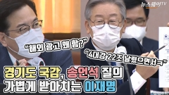경기도 국감, 송언석 질의 가볍게 받아치는 이재명