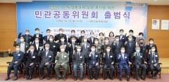 나주시, 민선 7기 선도정책과제 추진 민관공동위원회 공식 출범