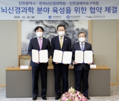 """인천경제청 """"IFEZ 송도, 생명과학 이끄는 뇌신경연구자들의 메카로"""""""