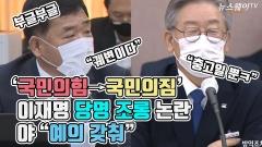 """'국민의힘→국민의짐' 이재명 당명 조롱 논란…야 """"예의 갖춰"""""""