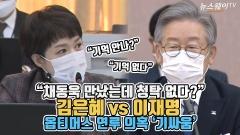"""""""채동욱 만났는데 청탁 없다?"""" 김은혜 vs 이재명…옵티머스 연루 의혹 '기싸움'"""