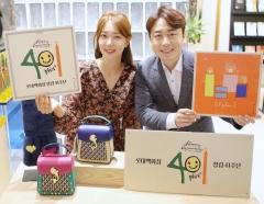 '창립 41주년' 롯데백화점, 단독상품·할인행사 선보인다