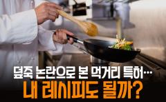덮죽 논란으로 본 먹거리 특허…내 레시피도 될까?