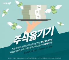 """키움증권 """"타사주식 옮기면 최대 현금 115만원 지급"""""""