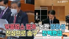 """'유흥업소 법카' 논란 장하성 """"진심으로 송구…전액환급"""""""