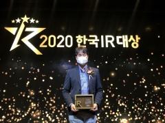 한화솔루션, 한국IR 우수기업 선정