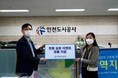 인천도시공사, 인천지방산업단지 입주기업 근로자들과 청렴행사 가져