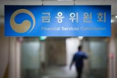 사모펀드 환매 연기, 모두 금융위 규제 완화 이후 발생