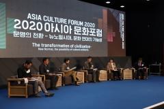 광주문화재단, '2020 아시아문화포럼' 성료
