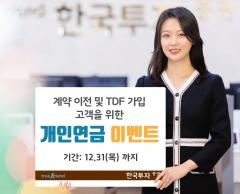 한국투자증권, 개인연금 이전 및 연금펀드 이벤트 실시