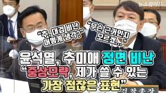 """[뉴스웨이TV]윤석열, 추미애 작심 비판···""""중상모략, 제가 쓸 수 있는 가장 점잖은 표현"""""""
