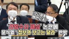 """'라임수사 패싱' 논란에 윤석열 """"첩보와 보고는 달라"""" 반박"""