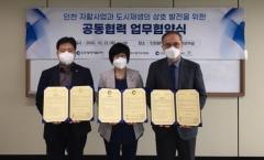 인천시 도시재생지원센터-인천광역자활센터, 상호 발전 협약 체결