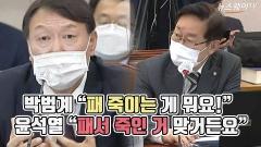 """박범계 """"패 죽이는 게 뭐요!""""…윤석열 """"패서 죽인 거 맞거든요"""""""