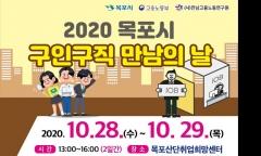 목포시, '2020 구인․구직 만남의 날' 개최