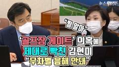 """'골프장 게이트' 의혹에 제대로 빡친 김현미 """"무차별 음해 안돼"""""""