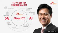 SKT, 5G·신사업 성과로 올해 3분기 '호실적'