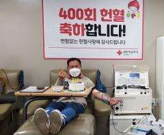 전주시, '헌혈왕' 황옥 주무관 400번째 헌혈