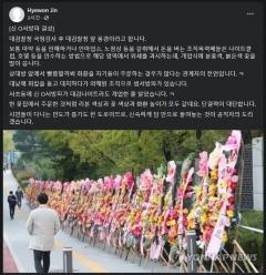 """진혜원 검사 '윤석열 지지 화환' 공개 저격 """"조폭이 하는 짓…대검나이트 개업한 줄"""""""