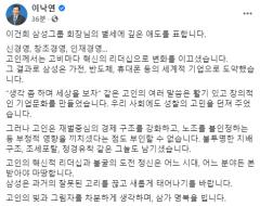 """이낙연 """"고비마다 혁신의 리더십으로 변화 이끌어"""""""