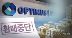 옵티머스 실사보고서 내달 나온다… 최종 투자처 68곳