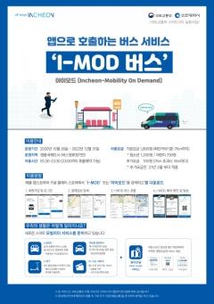 인천시, 앱으로 호출하는 'I-MOD 버스' 26일 영종서 본격 운행