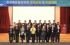 광양시, 2020 한국해운물류학회 정책포럼 및 학술대회 개최