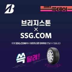 브리지스톤 타이어, SSG닷컴서 '온라인 판매' 돌입