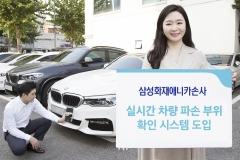 삼성화재애니카손사, 車 파손 실시간 확인 시스템 도입