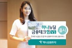 하나금융투자, 한국판 뉴딜 투자 '하나 뉴딜금융테크랩V3' 출시