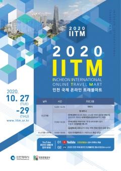 인천시-인천관광공사, 27~29일  '2020 인천 국제 온라인 트래블마트' 개최