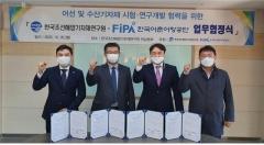 한국어촌어항공단-조선해양기자재연구원, 어촌특화 발전 업무협약 체결