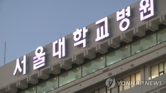 서울대병원 교수 코로나19 확진…동료 4명 접촉