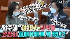"""전주혜 """"여가부, 권력형 성범죄 피해자에게 뭐 했나?"""""""