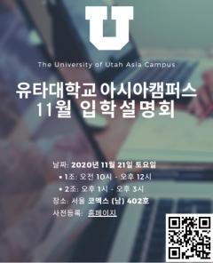 유타대 아시아캠퍼스, 내달 21일 '2021년 봄학기 서울 입학설명회' 개최