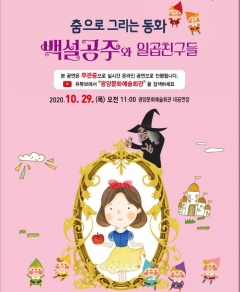 광양시, '백설공주와 일곱친구들' 온라인 공연