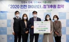 인천도시공사-초록우산 어린이재단, '2020 아이리더' 정기후원 협약