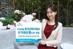 우리은행, 한국전력거래소 주거래은행 선정