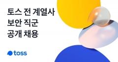 토스, 경력직 보안 인력 대규모 공개 채용