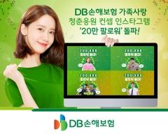DB손보, '가족사랑' SNS 팔로워 20만 돌파
