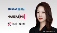 '오너 2세' 김지원이 이끄는 한세패션, 적자행진 극복 과제