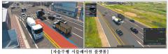성남시, 전국 최초 '자율주행 시뮬레이션 플랫폼' 구축