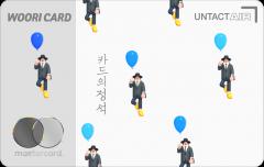 우리카드, 모바일 카드 '언택트 에어' 출시