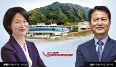윤재연·김춘수 대표, '인제스피디움' 글로벌 명소 만든다