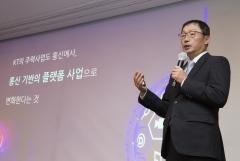 """구현모 KT 대표 """"디지털 플랫폼 기업으로 변화할 것"""""""