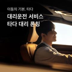 VCNC, 대리운전·가맹택시 서비스 '시동'